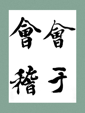 一般書道手本ー0617