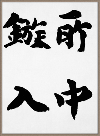 一般書道手本ー1414