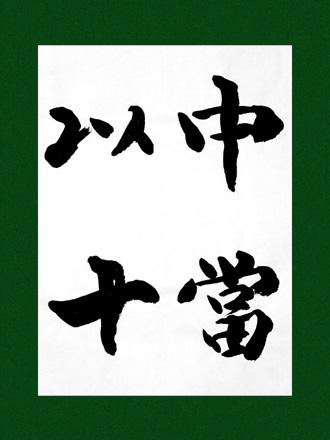 一般書道手本ー1432