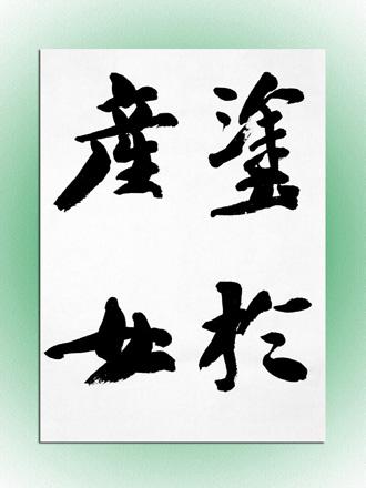 一般書道手本ー1410