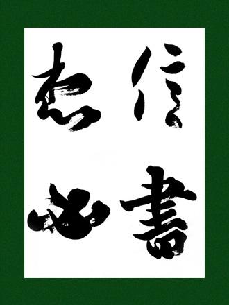 一般書道手本ー1609