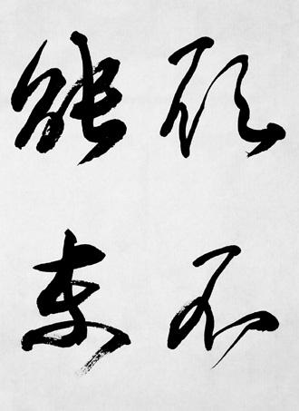 一般書道手本ー1315