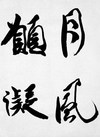 一般書道手本ー1209