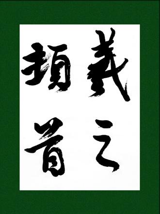 一般書道手本ー1502