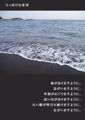 詩作品「ちっぽけな希望」