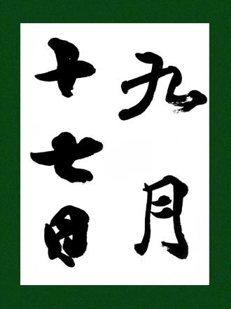 一般書道手本ー1606