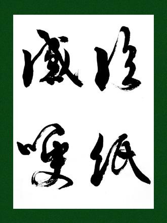 一般書道手本ー1514