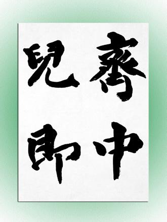 一般書道手本ー1411