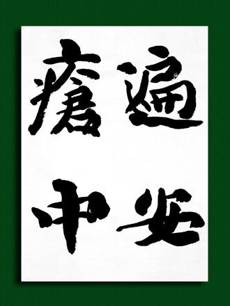 一般書道手本ー1419