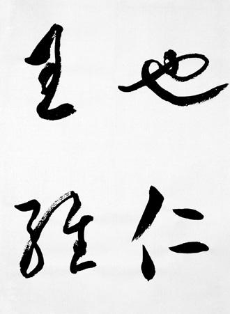 一般書道手本ー1358