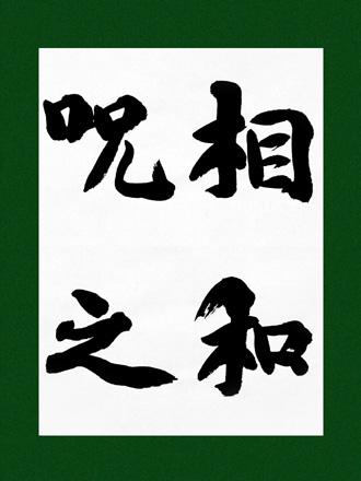 一般書道手本ー1443