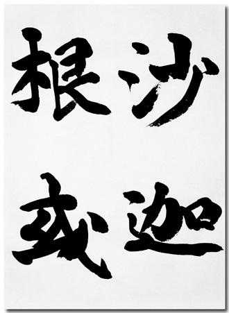 一般書道手本ー1405