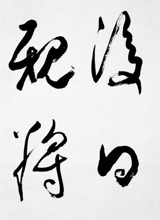 一般書道手本ー1361