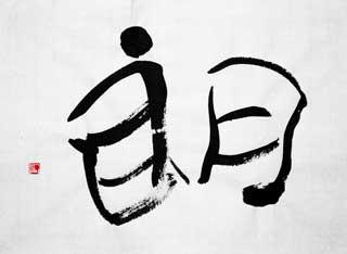 葛空-書道作品-創作「朗」S