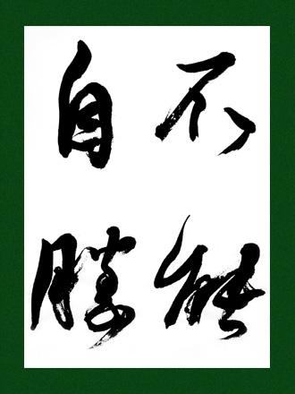 一般書道手本ー1604