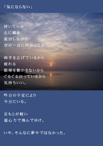 詩作品「気にならない」
