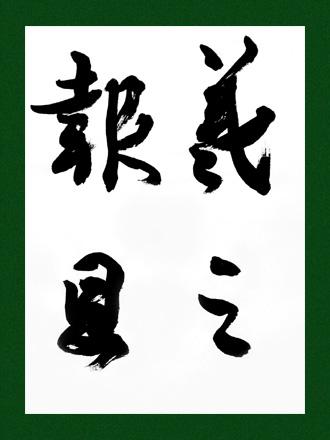 一般書道手本ー1607