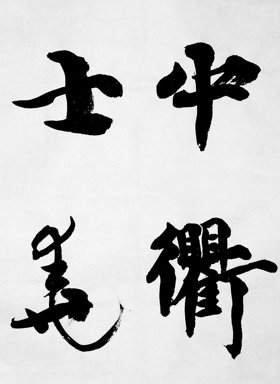 葛空 書道作品ギャラリー(創作、お手本、書動画):一般 書道 手本 ...