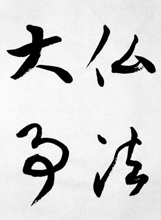 一般書道手本ー1320