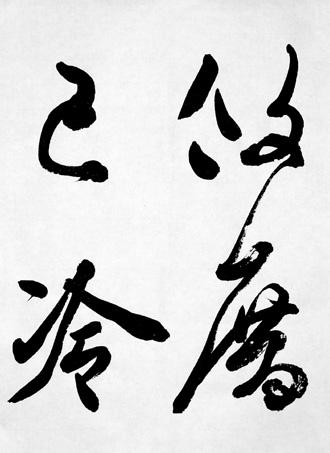 一般書道手本ー1309
