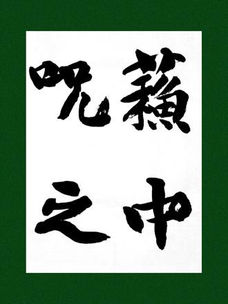 一般書道手本ー1436