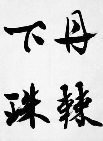 一般書道手本ー1205