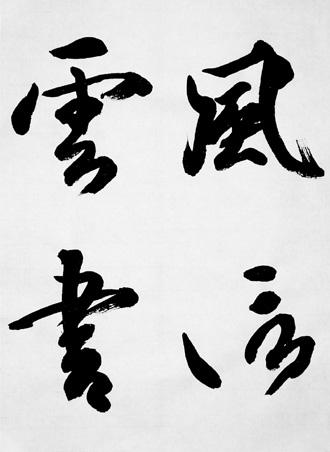 一般書道手本ー1302