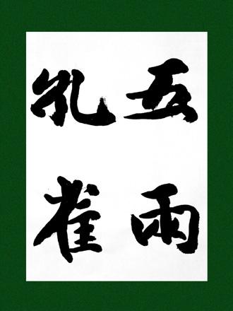 一般書道手本ー1434