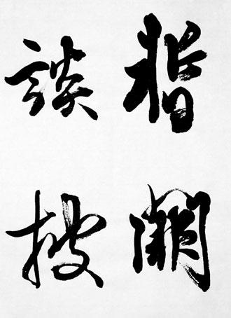 一般書道手本ー1339