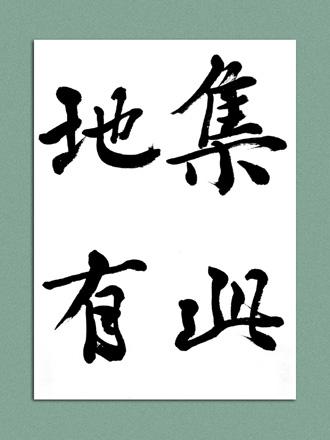 一般書道手本ー0622