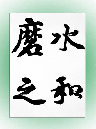 一般書道手本ー1409