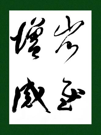 一般書道手本ー1605