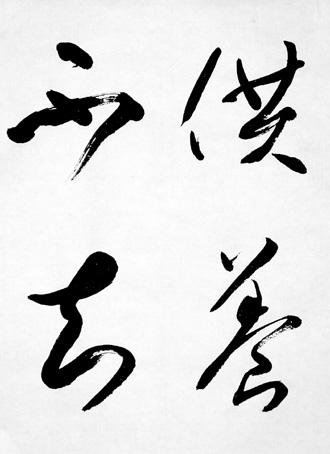 一般書道手本ー1308