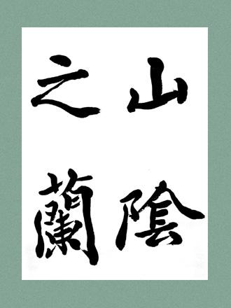 一般書道手本ー0618