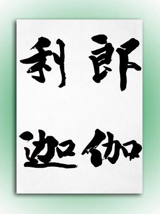 一般書道手本ー1406
