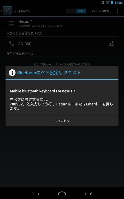 Screenshot_2013-02-23-19-03-14