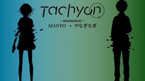 Tachyon壁紙