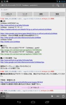 Screenshot_2013-02-14-22-09-49