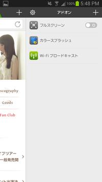 Screenshot_2013-07-30-17-48-10