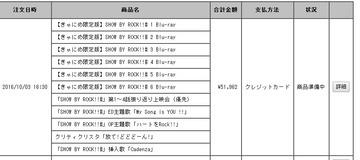 SB69二期注文
