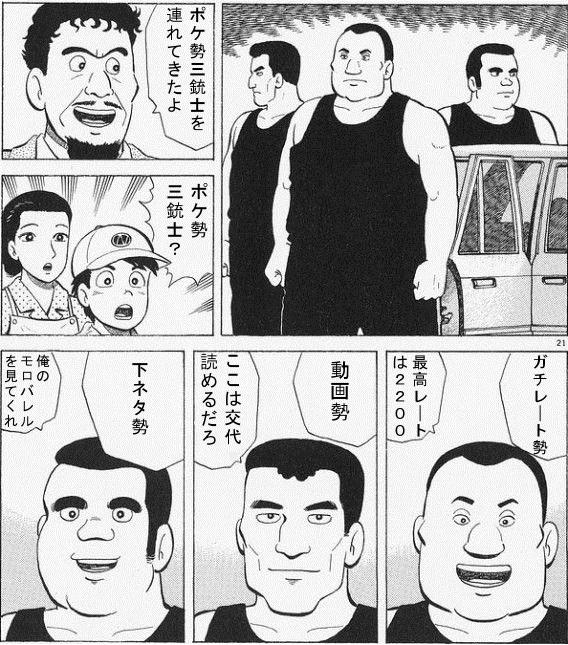 ポケ勢三銃士2