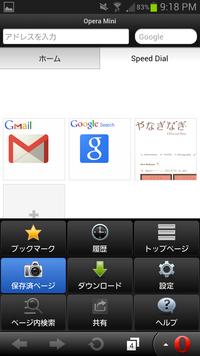Screenshot_2013-07-25-21-18-37