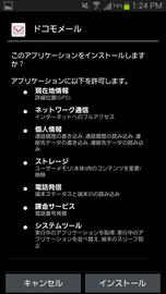 Screenshot_2013-11-06-13-24-38