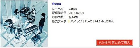 fhanaアルバム2
