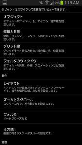 Screenshot_2013-10-02-01-19-23