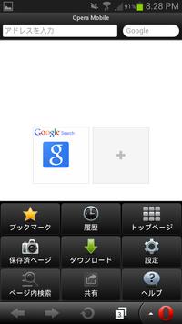 Screenshot_2013-07-25-20-28-40