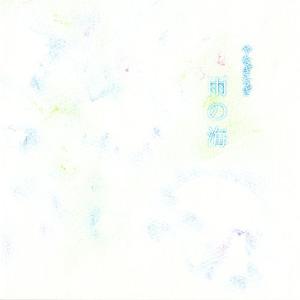 やなぎなぎ - 雨の海