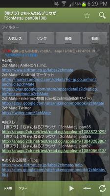 Screenshot_2013-12-02-18-29-19