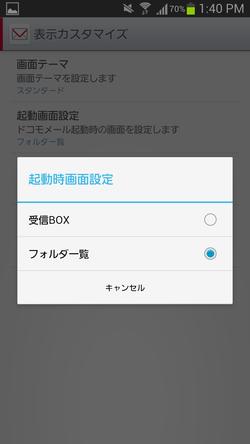 Screenshot_2013-11-06-13-40-08