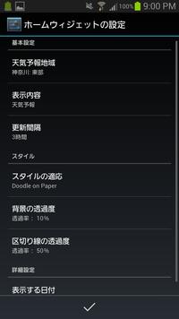 Screenshot_2013-10-26-21-00-26